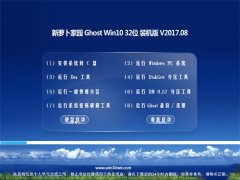 新萝卜家园Ghost Win10 X32位 通用装机版2017V08(激活版)