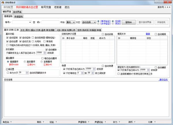 侠物语助手 V1.4.4 绿色版