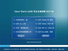 大地系统Ghost Win10 (32位) 笔记本通用版2017年09月(激活版)