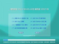 番茄花园Ghost Win10 X32位 完整装机版2017V09(免激活)