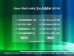 大地系统Ghost Win10 (64位) 笔记本通用版2017V09(激活版)