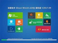 深度技术Ghost Win10 (64位) 装机特别版2017.09(激活版)