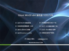 大地系统Ghost Win10 X64 专业稳定版2017年09月(免激活)