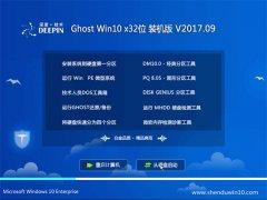 深度技术Ghost Win10 X32位 纯净标准版v201709(无需激活)