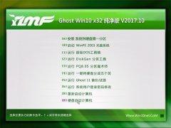 雨林木风Ghost Win10 x32位 终极纯净版2017.10月(免激活)