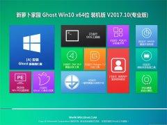 新萝卜家园Ghost Win10 X64 标准装机版2017.10(自动激活)