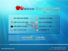 番茄花园Ghost Win10 (64位) 精英纯净版2017V10(免激活)
