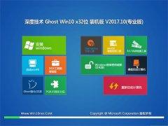 深度技术Ghost Win10 X32位 经典装机版2017.10月(自动激活)