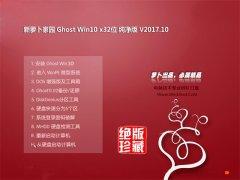 新萝卜家园Ghost Win10 32位 绿色纯净版v201710(无需激活)
