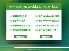 技术员联盟Ghost Win10 X64位 笔记本通用版2017v10(无需激活)