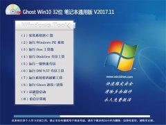 大番茄Ghost Win10 (32位) 笔记本通用版v201711(自动激活)