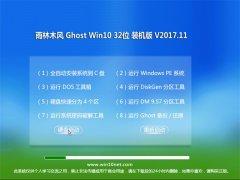 雨林木风Ghost Win10 x32 可靠装机版V2017年11月(免激活)