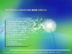 番茄花园Ghost Win10 x64 稳定装机版2017.11月(永久激活)