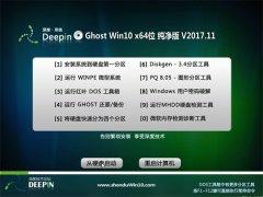 深度技术Ghost Win10 X64位 家庭纯净版2017.11月(免激活)