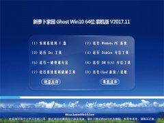 新萝卜家园Ghost Win10 X64位 办公装机版2017.11月(激活版)