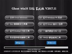 大番茄Ghost Win10 x32 稳定装机版v2017.11(免激活)