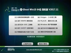 深度技术Ghost Win10 X64位 王牌装机版v2017年11月(永久激活)