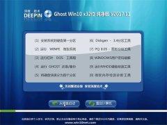深度技术Ghost Win10 (32位) 抢先纯净版V201711(完美激活)