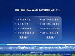新萝卜家园Ghost Win10 (64位) 快速纯净版2017.11(免激活)