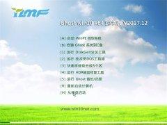 雨林木风Ghost Win10 64位 极速纯净版2017.12月(完美激活)