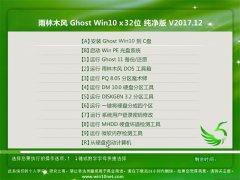 雨林木风Ghost Win10 x32 好用纯净版2017.12月(无需激活)