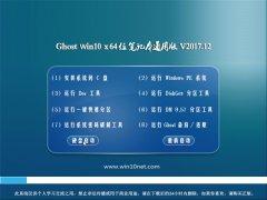 系统之家Ghost Win10 x64 笔记本通用版v2017.12(永久激活)