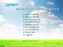 雨林木风Ghost Win10 X32 家庭装机版2018v01(自动激活)