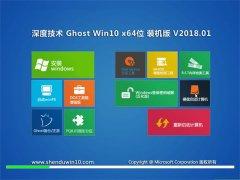 深度技术Ghost Win10 x64位 多驱动装机版v2018年01月(激活版)