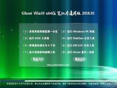 中关村Ghost Win10 x64 笔记本通用版2018.01月(绝对激活)
