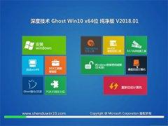 深度技术Ghost Win10 X64 电脑城纯净版V201801(永久激活)
