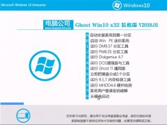 电脑公司Ghost Win10 X32位 经典旗舰版v2018年01月(激活版)