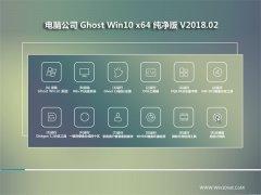 电脑公司Ghost Win10 x64 内部纯净版v2018年02月(绝对激活)
