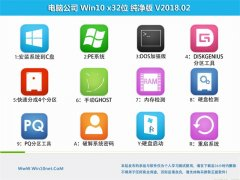 电脑公司Ghost Win10 x32 企业纯净版 v2018.02(激活版)