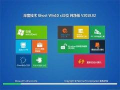 深度技术Ghost Win10 X86 精简纯净版 v2018.02(激活版)