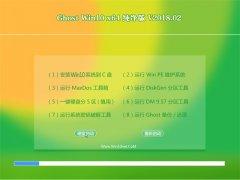 大白菜Ghost Win10 x64 内部纯净版 v2018.02(绝对激活)