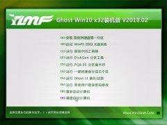 雨林木风Ghost Win10 X86 绿色装机版 v2018.02(完美激活)