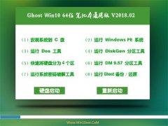 大白菜Ghost Win10 X64 笔记本通用版 v2018.02(绝对激活)
