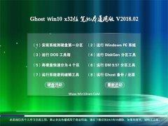 大白菜Ghost Win10 X86 笔记本通用版 v2018.02(免激活)