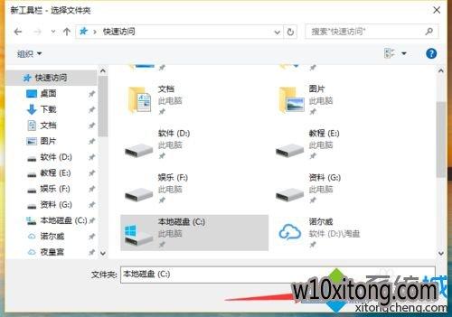 在win10通用系统下载桌面新建工具栏的步骤6