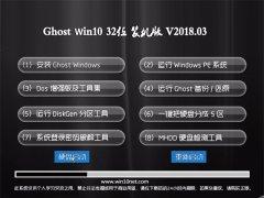 老毛桃Ghost Win10 X32位 极速稳定版V201803(激活版)