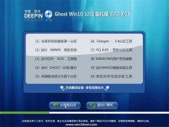 深度技术Ghost Win10 X32位 驱动增强版2018v03(免激活)