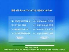 雨林木风Ghost Win10 32位 官方纯净版v201803(免激活)