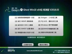 深度技术Ghost Win10 (X64) 电脑城纯净版2018.03月(免激活)