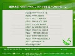 雨林木风Ghost Win10 (64位) 电脑城纯净版2018v03(无需激活)