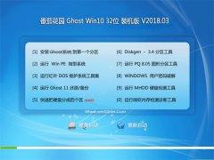 番茄花园Ghost Win10 X32位 装机优化版2018v03(免激活)
