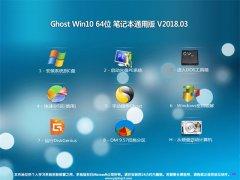老毛桃Ghost Win10 x64位 笔记本通用版v2018年03月(自动激活)
