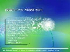 番茄花园Ghost Win10 (32位) 推荐纯净版V2018年04月(免激活)