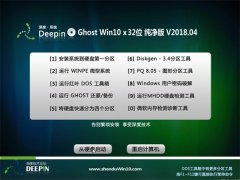 深度技术Ghost Win10 X32 完美纯净版V2018.04月(免激活)