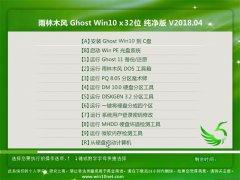 雨林木风Ghost Win10 x32 纯净版V201804(永久激活)
