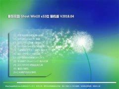 番茄花园Ghost Win10 X32位 精选装机版V201804(永久激活)